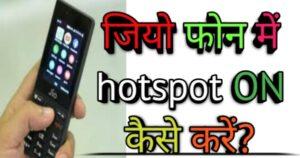 jio फोन में hotspot on कैसे करें
