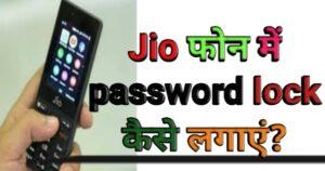 Jio Phone में password lock कैसे लगाएं