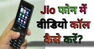 Jio फोन में वीडियो कॉल कैसे करें?