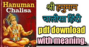 Hanuman chalisa in Hindi pdf download with meaning.हनुमान चालीसा हिंदी में लिरिक्स पीडीएफ डाउनलोड ।