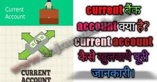 all about current account in hindi