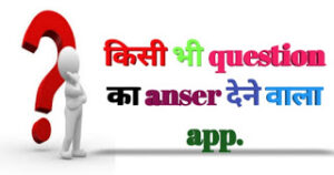 question ka answer dene wala app