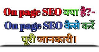 about seo in hindi