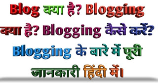 about blogging in hindi