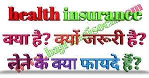 health insurance in Hind