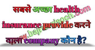 best health insurance provider company