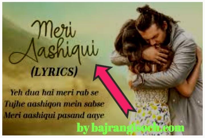 Meri Aashiqui Lyrics in Hindi.