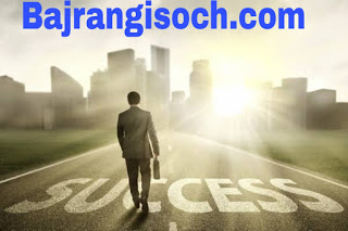 जीवन मे सफलता प्राप्त कैसे करे