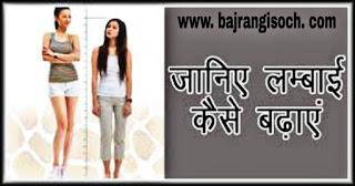 Height Kaise Badhaye