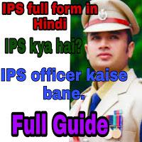 IPS full form in Hindi,