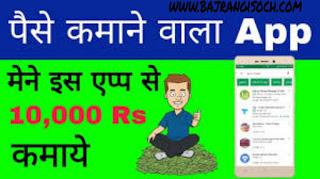 paisa kamne wala app
