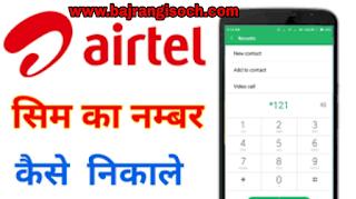 Airtel sim का number कैसे निकाले? किसी भी Airtel sim का number कैसे पता करें?