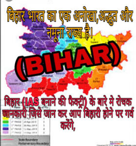 Amazing facts about Bihar in hindi