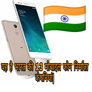 indian mobile manufacturing company list 2021