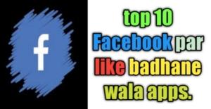facebook par likes badhane wala app
