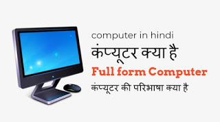 What is computer in hindi.
