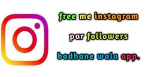 Instagram par follower badhane wala app
