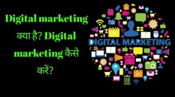 डिजिटल मार्केटिंग करने के फायदे?