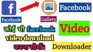 Facebook se video kaise download Kare
