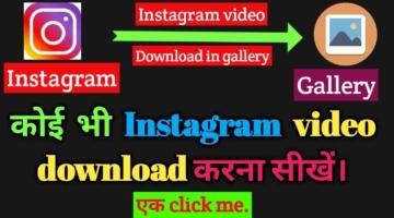 instagram se video download kaise kare