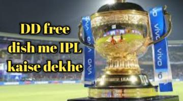 DD free Dish Me IPL Kaise Dekhe